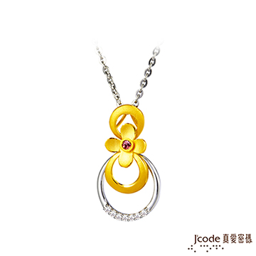 J'code真愛密碼 香味黃金/純銀墜子 送項鍊