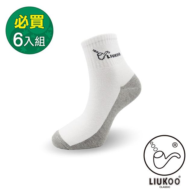 【LIUKOO煙斗】陰陽底中性休閒短襪-6入組(白/中灰)