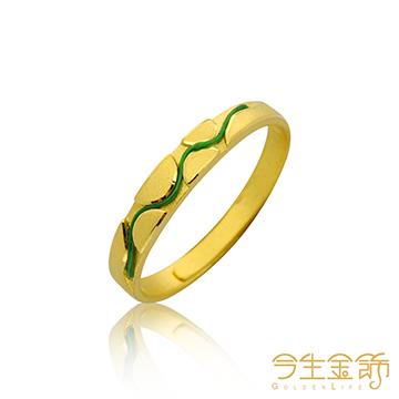 今生金飾 健康長壽尾戒 時尚黃金戒指