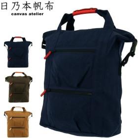 日乃本帆布 リュック メンズ レディース  KB8 日本製 国産 帆布 撥水 B4