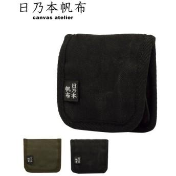 日乃本帆布 小銭入れ メンズ レディース  810 日本 国産 帆布   撥水 コインケース