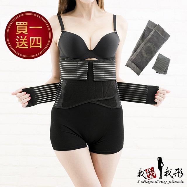 【我塑我形】★專業提升版★竹炭專業強化型護腰帶一件(贈 竹炭膝套+腕套)