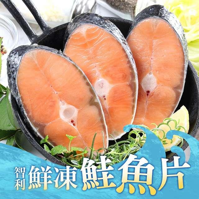 【愛上新鮮】鮮凍智利鮭魚 x3包(2片裝/250g±10%/包)共6片