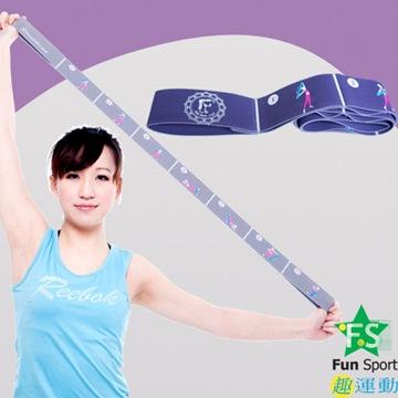 《Fun Sport》創意小抄伸展帶(靈活紫)(樂體帶/樂體繩)(2入)