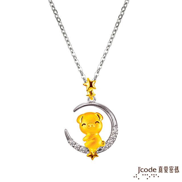 J'code真愛密碼 月光豬豬黃金/純銀墜子 送項鍊