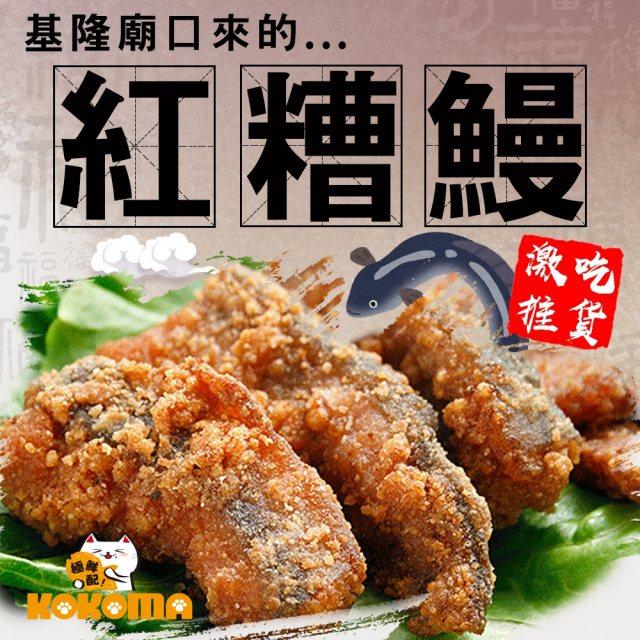 《極鮮配》吃貨激推基隆廟口~紅燒鰻 (600g±10%/包)-3包入