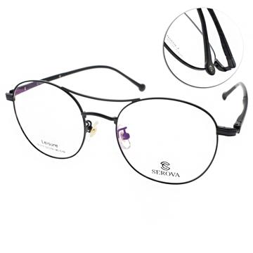 SEROVA眼鏡 復古風簡約飛行款(黑) #SL015 C10