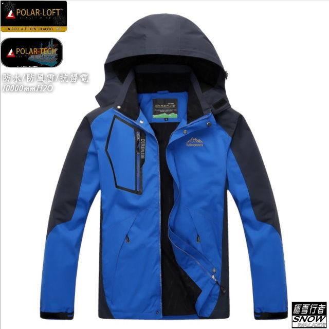 [極雪行者]特種防水風雪polar-tech10000mm抗污抗靜電單件外層衝鋒衣SW-5801男/彩藍-銷售NO.1最高CP值