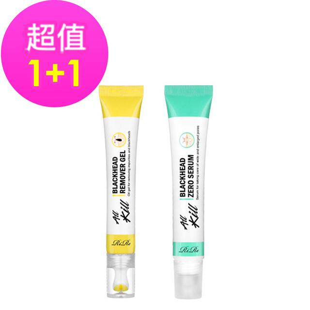 韓國RiRe去黑頭粉刺凝膠/滾珠式毛孔收縮精華液(20ml)