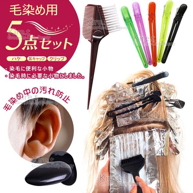 DIY染髮神器必備組 神奇染髮梳2入+耳罩+水晶染髮夾-贈拋棄式披肩+染碗 kiret