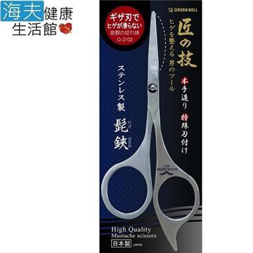 【海夫健康生活館】日本GB綠鐘 匠之技 鍛造 不鏽鋼 鬢角 小鬍 美顏 修容剪(G-2102)