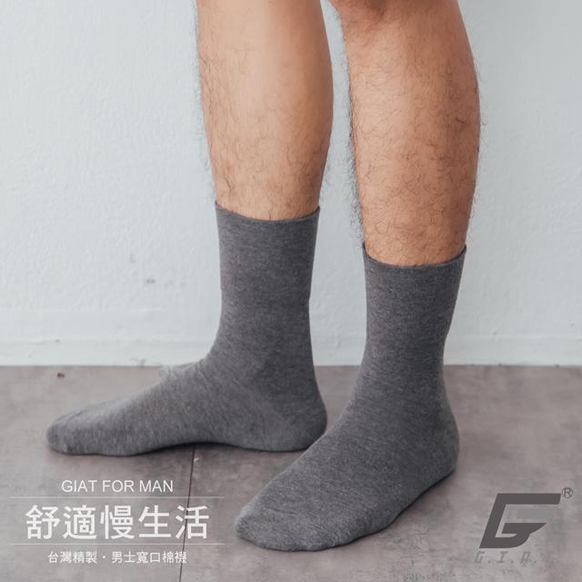 GIAT 經典舒適高棉萊卡男襪(寬口棉襪)-中灰
