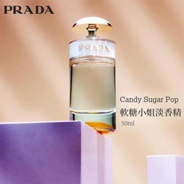 PRADA 軟糖小姐女性淡香精 50ml (精品香氛)