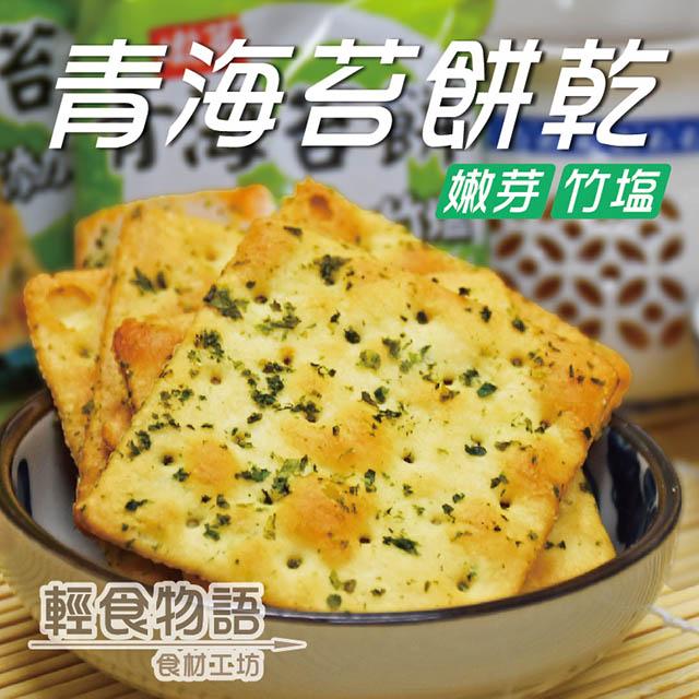 甲賀之家-竹鹽青海苔餅 115g (3盒/組)