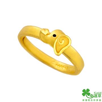 幸運草 吉象如意黃金戒指