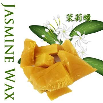 百翠純天然茉莉蠟茉莉蜂蠟適用diy唇膏、手工皂、面霜、乳液、蠟燭50克