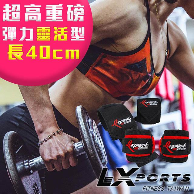 LEXPORTS E-Power 重量腕部支撐護帶(超重磅彈力-靈活型)L40cm-健身護 腕/重訓護 腕
