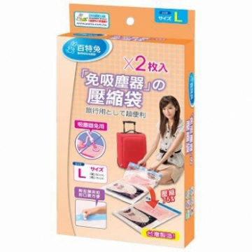 【特力屋】百特兔旅行用壓縮袋 (L)
