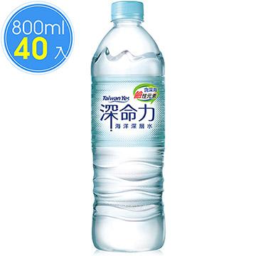 Taiwan Yes 深命力海洋深層水800ml x2箱 (20瓶/箱)