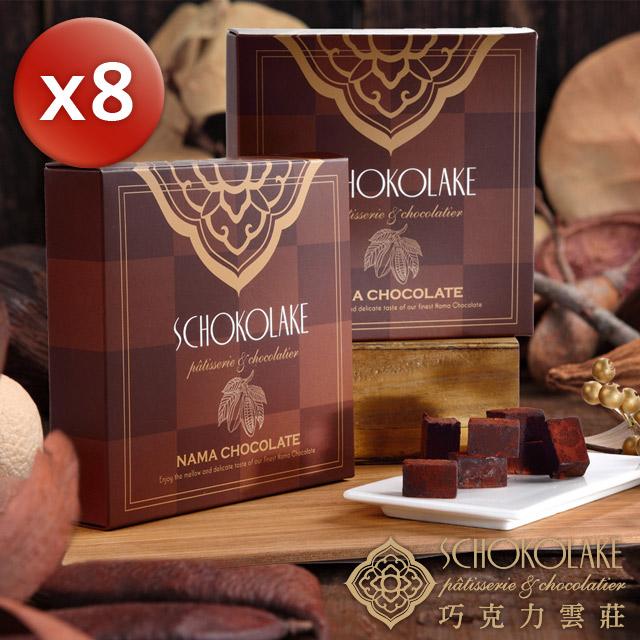 【巧克力雲莊】經典生巧克力X8任選特惠組