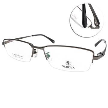 SEROVA眼鏡 純鈦時尚質感半框(槍) #SP778 C03