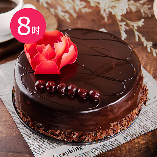 預購-樂活e棧-生日造型蛋糕-微醺愛戀酒漬櫻桃蛋糕(8吋/顆,共1顆)