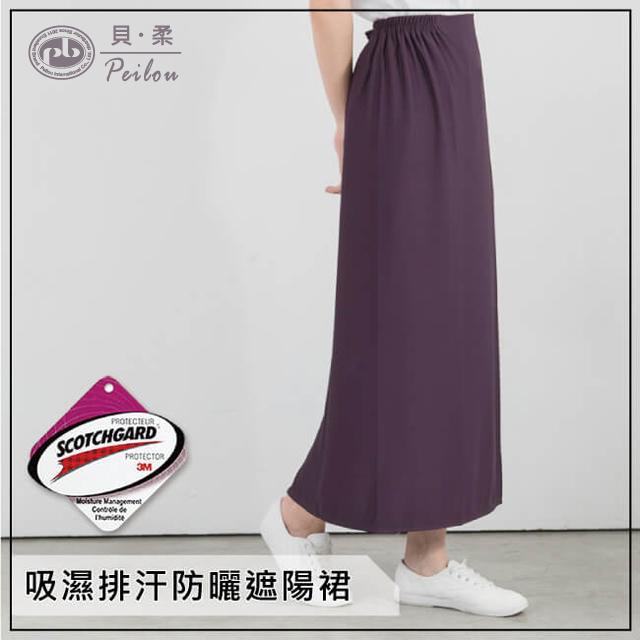 PEILOU 貝柔防曬遮陽裙_深紫