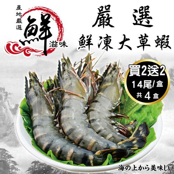 【買2送2-海肉管家】嚴選鮮凍大草蝦 共4盒(每盒14隻/約280g±10%)