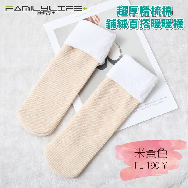 【FL生活+】超厚精梳棉鋪絨百搭暖暖-米黃色(FL-190)