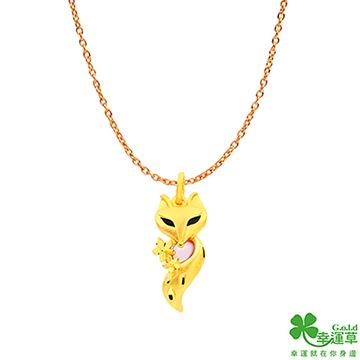 幸運草  甜蜜狐黃金墜子 送項鍊
