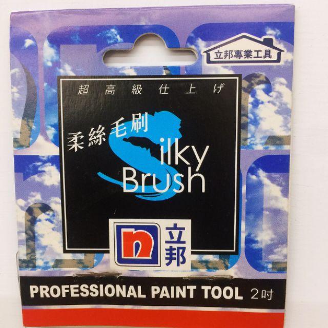 NIPPON PAINT 立邦漆 立邦柔絲毛刷2吋 細緻無痕刷