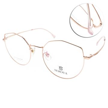 SEROVA 施洛華 眼鏡 β鈦材質 古典造型款 玫瑰金 SC121 C15