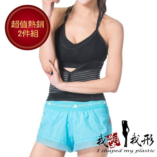 【我塑我形】超彈力透氣美體竹炭護腰帶(2件組)