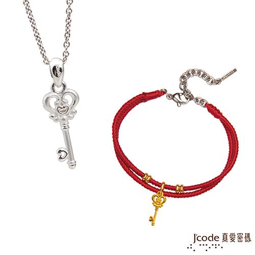 J'code真愛密碼  處女座守護-喬莉塔之魔法鑰匙黃金紅繩手鍊+純銀墜子 送項鍊