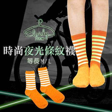 Eloidy艾若娣 - 時尚夜光條紋等長襪(橘)