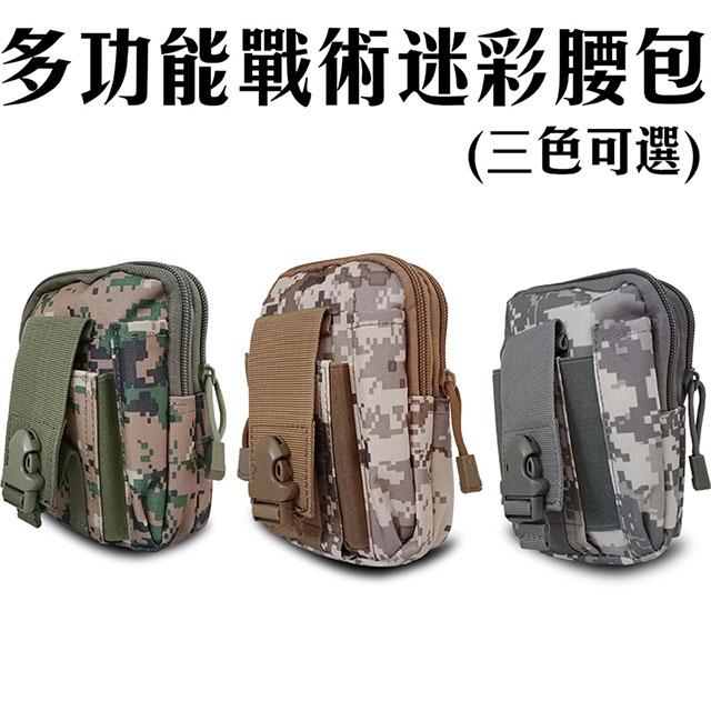 金德恩 多功能戰術迷彩腰包/多色可選/數位沙漠/數位叢林/數位迷彩/隨身包/小掛包