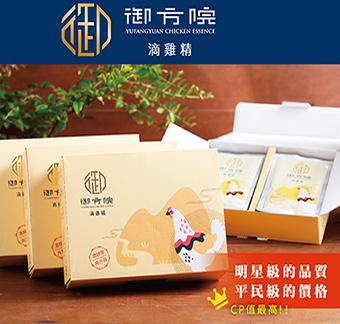 【御方院】養生原味滴雞精4盒(40包)