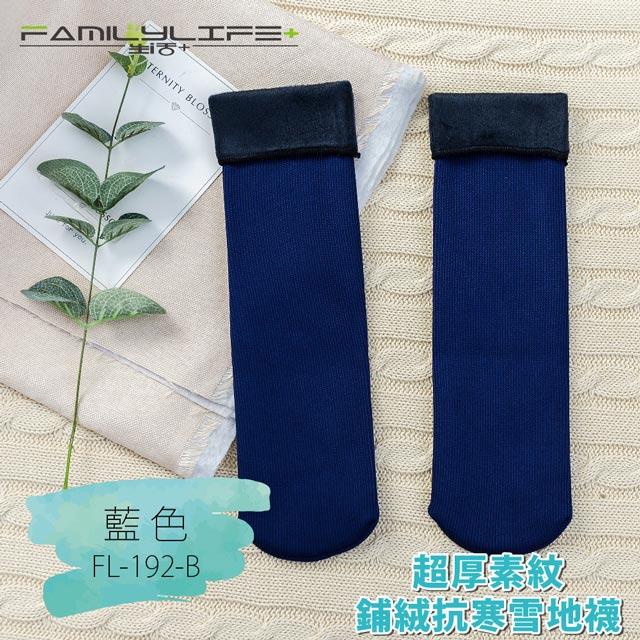 【FL生活+】超厚素紋鋪絨抗寒雪地襪-藍色(FL-192)