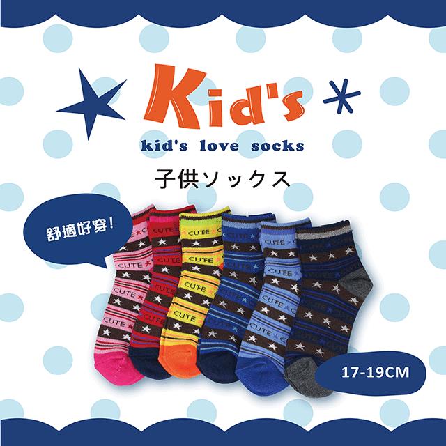 【kids】(A077)台灣製棉質童襪-6雙入