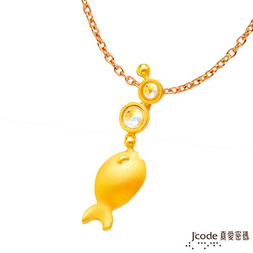 Jcode真愛密碼 愛的冒泡黃金/水晶墜子 送項鍊