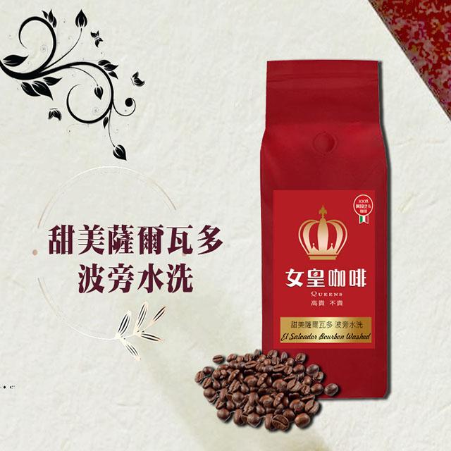 【女皇咖啡】甜美薩爾瓦多 波旁水洗 咖啡豆(精品莊園 中淺焙 一磅)