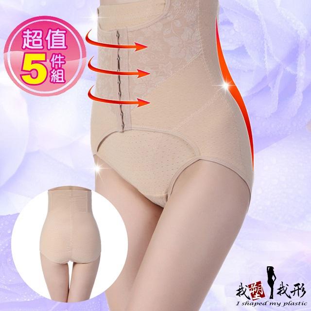 【我塑我形】特殊經典透氣孔洞蕾絲排釦雕塑褲(超值五件組)