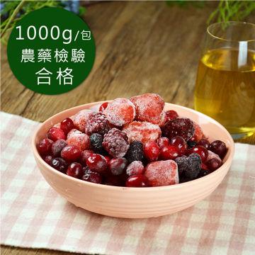 【幸美生技】進口冷凍花青莓果-7公斤任選/藍莓/蔓越莓/覆盆莓/草莓/覆盆莓/黑醋栗/紅櫻桃