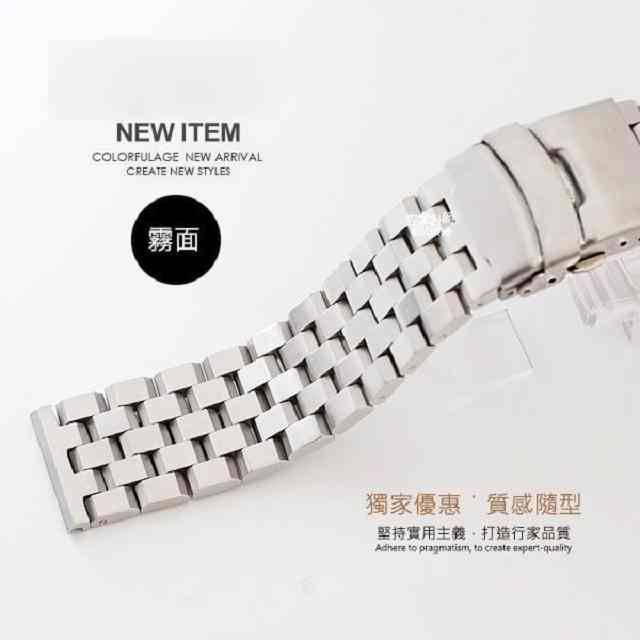 錶帶館│豪邁型男必備 進口精緻拋光 實心316L白鋼帶 18-24MM 霧面