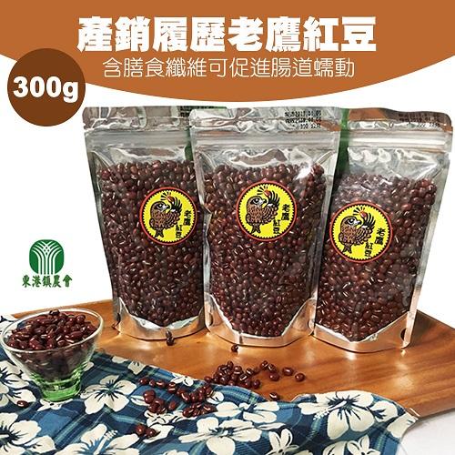 【東港農會】產銷履歷老鷹紅豆 (300G-包) 2包一組