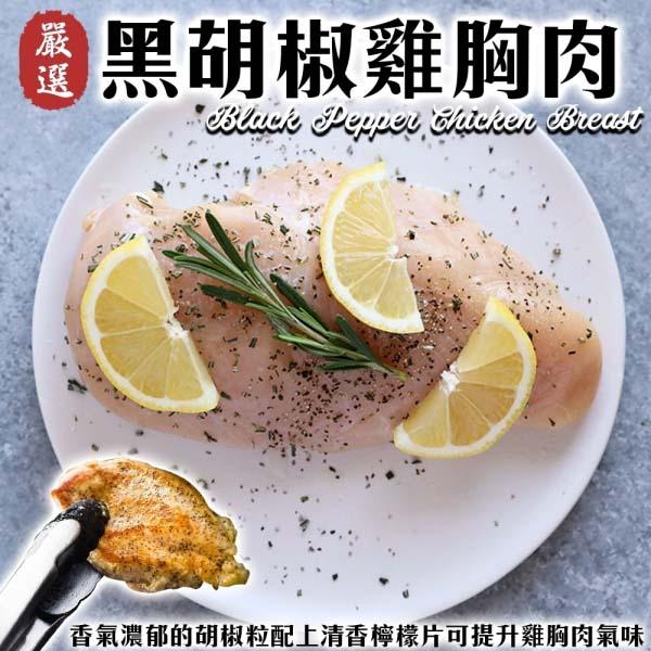 【海肉管家】舒肥低溫烹調黑胡椒胸肉_共72片(每包2片/約220g±10%)