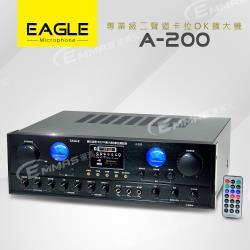 【EAGLE】專業級二聲道卡拉OK擴大機 A-200