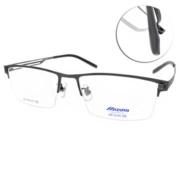 MIZUNO美津濃 光學眼鏡 輕巧β鈦系列(霧黑) #MF2105 C05