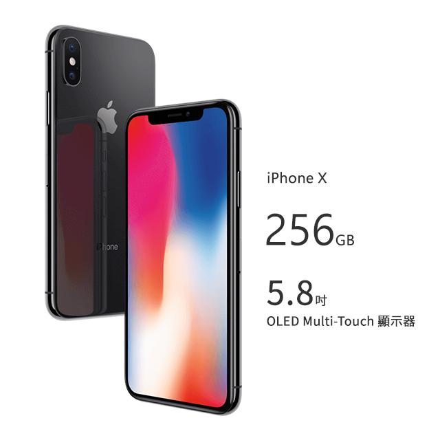 【福利品】Apple iPhone X 256GB