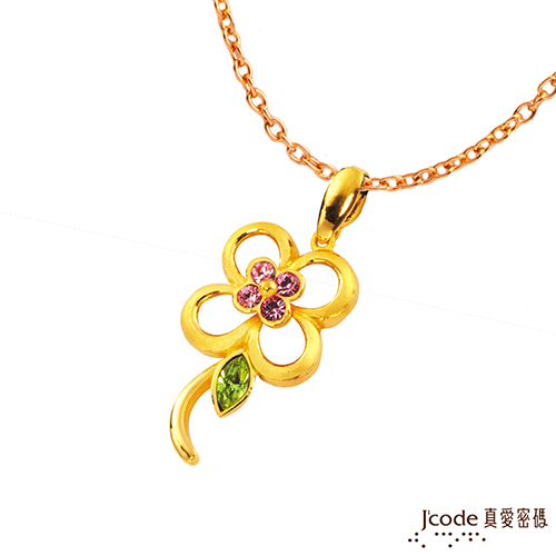 J'code真愛密碼  幸福花朵黃金水晶墜子